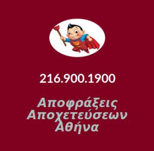 Αποφράξεις αποχετεύσεων Αθήνα