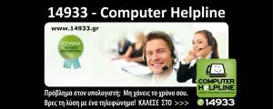 service υπολογιστων