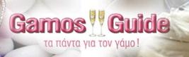 γαμος gamos-guide
