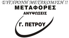 μετακομίσεις metafor