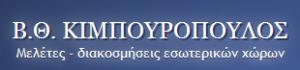 Β.Θ. ΚΙΜΠΟΥΡΟΠΟΥΛΟΣ
