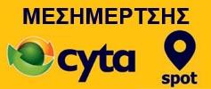 Cytaspot Μεσημέρτσης