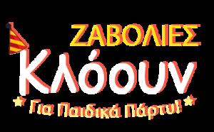 ΚΛΟΟΥΝ ΖΑΒΟΛΙΕΣ